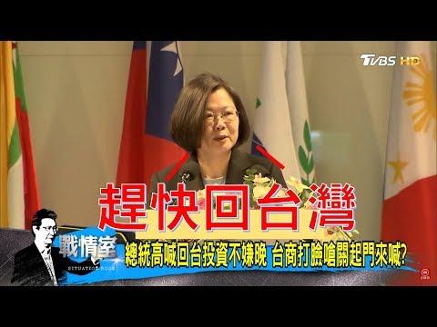 蔡英文高喊「回台灣投資不嫌晚」台商打臉總統鎖國自嗨?少康戰情室 20180717