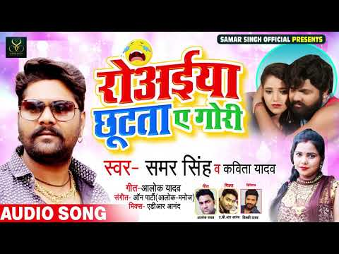 रोअईया छूटता ए गोरी | #Samar Singh और #Kavita Yadav का New Live Song | Bhojpuri Song