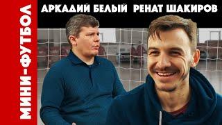 Мини-футбол в России – жив или мёртв? / ПроСпорт #2