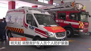 【冠状病毒19】社区病例逐减 将调整救护车医护人员个人防护装备