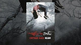 Chitram Kadu Nijam