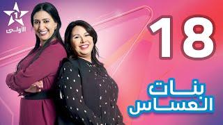 Bnat El Assas - Ep 18 بنات العساس - الحلقة