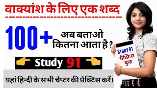 Hindi/हिंदी/वाक्यांश के लिये एक शब्द/full hindi class and practice set/study91/Nitin sir