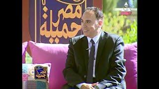 د / رضا عبد الحليم ـ برنامج مصر جميلة ـ حلقة 3 ـ 11 ـ  2020