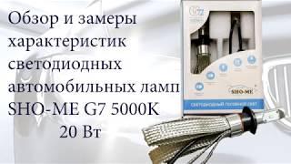 SHO-ME G7, LH-H7, 5000К Светодиодные автомобильные лампы, обзор и замеры характеристик. Часть 1