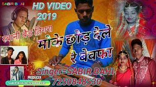 मोके छोड़यो देले रे बेवाफा//moke choryo dele re bewafa new HD video singer sabir bhai 7488515350