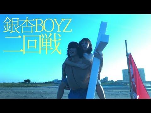 銀杏BOYZ - 二回戦(MV)