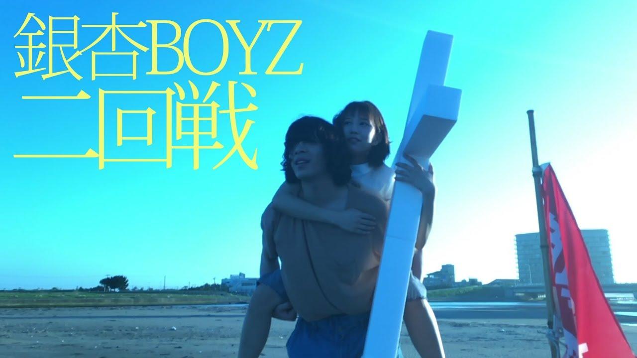 銀杏BOYZ - 二回戦(MV) - YouTube