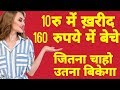 Buy @10 Rs Sell @160Rs | Small profitable business ideas|profitable business ideas|startup authority