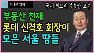부동산 천재 롯데 신격호 회장이 모은 서울 땅들 총정리…