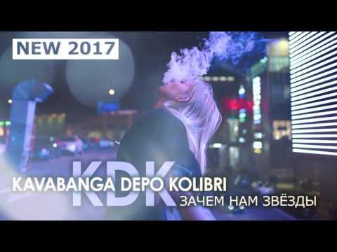 Kavabanga Depo  Kolibri    Зачем нам звёзды (новинка 2017)