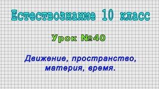 Естествознание 10 класс (Урок№40 - Движение, пространство, материя, время.)