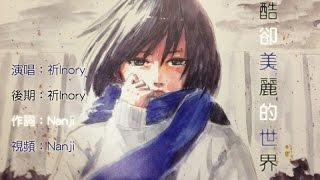 原唱:日笠陽子原曲:美しき残酷な世界演唱:祈Inory 作词:Nanji 后期...