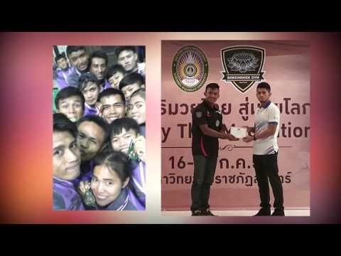 SRRU Presentation : แนะนำมหาวิทยาลัยราชภัฏสุรินทร์ Thai Version