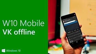 Как сидеть ВКонтакте оффлайн с телефона под управлением Windows 10 Mobile (Windows Phone)(Скачать Kiri: https://www.microsoft.com/ru-ru/store/apps/kiri/9nblggh58qld Подписаться: http://vk.cc/4bbtc8 Поддержать канал: https://donutor.ru/microsoft..., 2016-01-22T16:12:10.000Z)