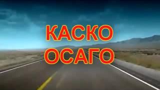 Страховой Навигатор - Страхование КАСКО, ОСАГО | Онлайн Калькулятор(http://superstrahovka.com/ Компания