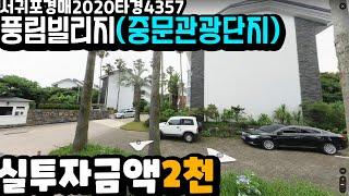제주 서귀포 풍림빌리지(아파트,연립) 경매(중문관광단지…