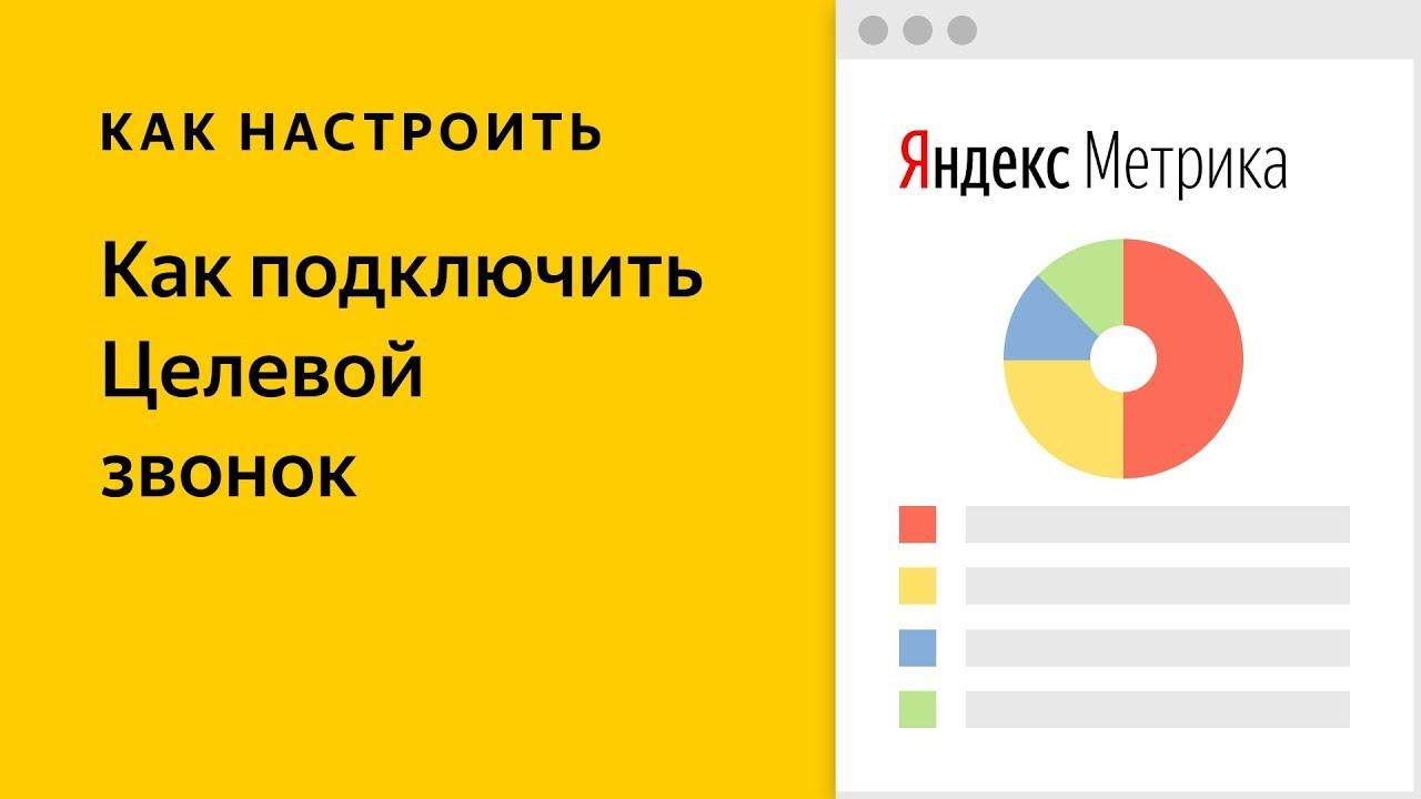 Как подключить Целевой звонок в Яндекс Метрике - YouTube