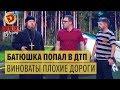 Батюшка попал в ДТП виноваты плохие дороги Дизель Шоу 2018 ЮМОР ICTV mp3