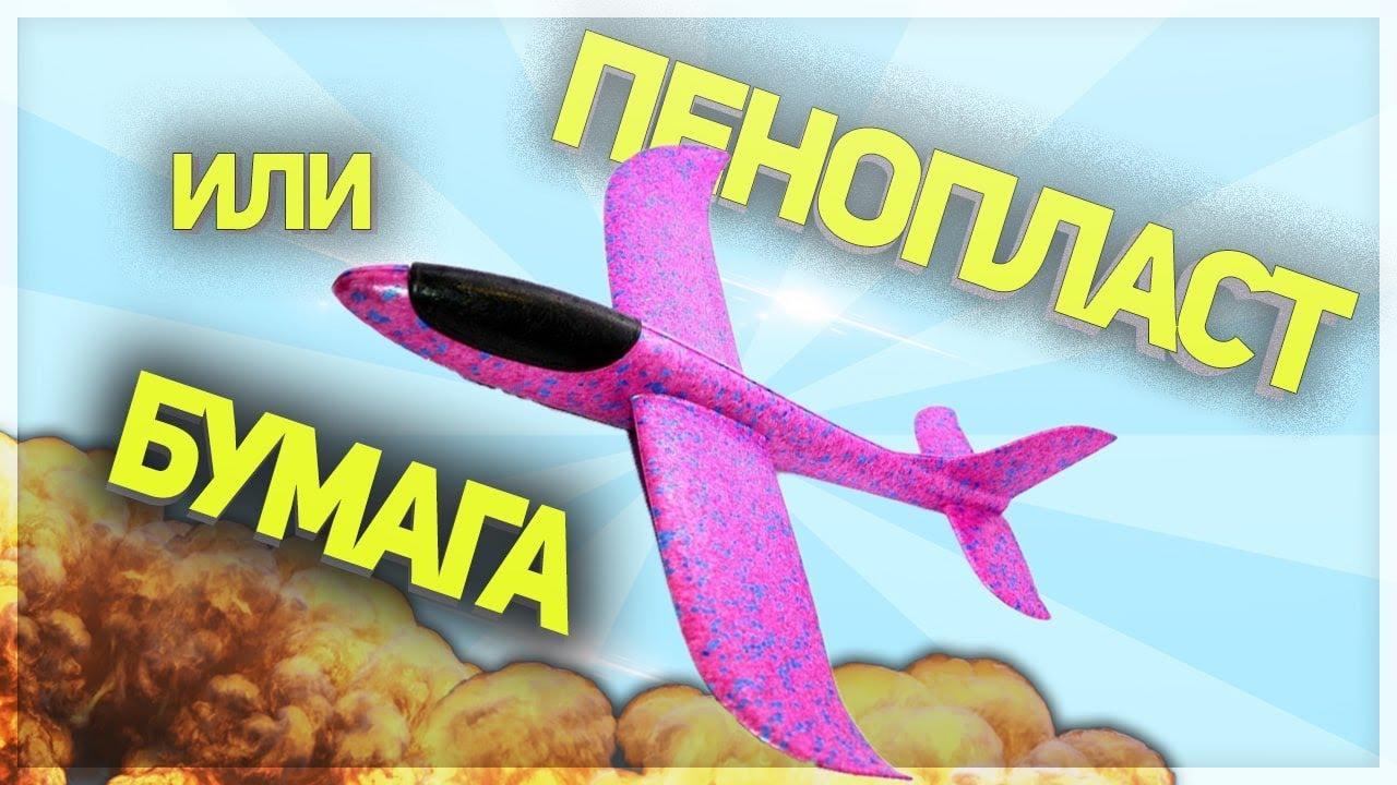 Самолет из пенопласта VS Бумажный самолетик - YouTube