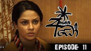 අඩෝ - Ado | Episode - 11 | Sirasa TV Thumbnail