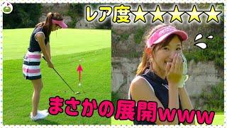 打った本人もびっくりの予想外ショット出たwww【ゴルフ女子発掘企画第3弾 #8】