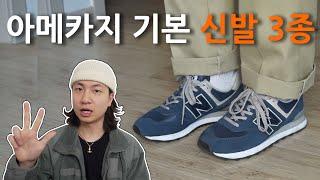 아메카지&캐주얼 기본 신발 브랜드는 이거 3개면…