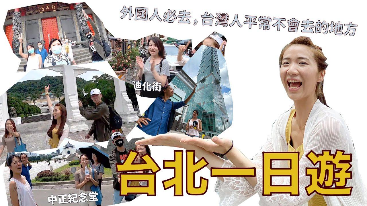 外國人必去,台灣人卻不常去的名景點,台北一日遊/這裡很無聊