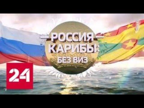 Без визы. Россия - Карибы - Россия 24