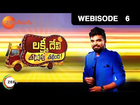 Lakshmi Devi Talupu Tattindi - Indian Telugu Story - Epi 6 - Zee Telugu TV Serial - Webisode