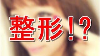 【驚愕】エンジェルハート 西内まりやの目が不自然、整形疑惑が浮上!徹...