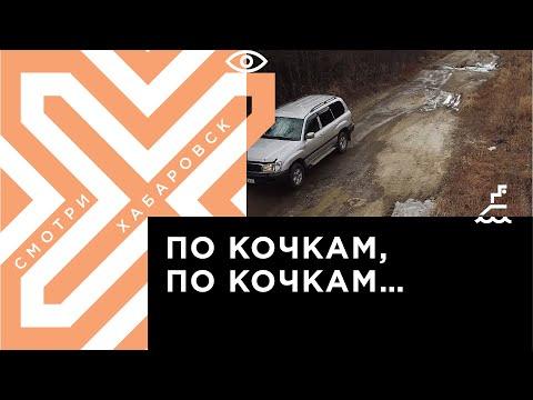 Высокие налоги и плохие дороги: почему водители Хабаровского края не довольны трассами