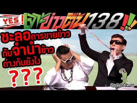 เจาะข่าวตื้น 138 : ชะลอการขายข้าวกับจำนำข้าวต่างกันยังไง ???