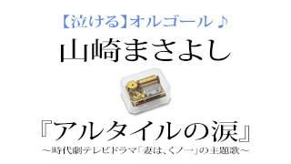 山崎まさよし関連の動画を一度にたくさん検索できちゃうスゴイページ!→ 動画検索.ORG(dougakensaku.org)