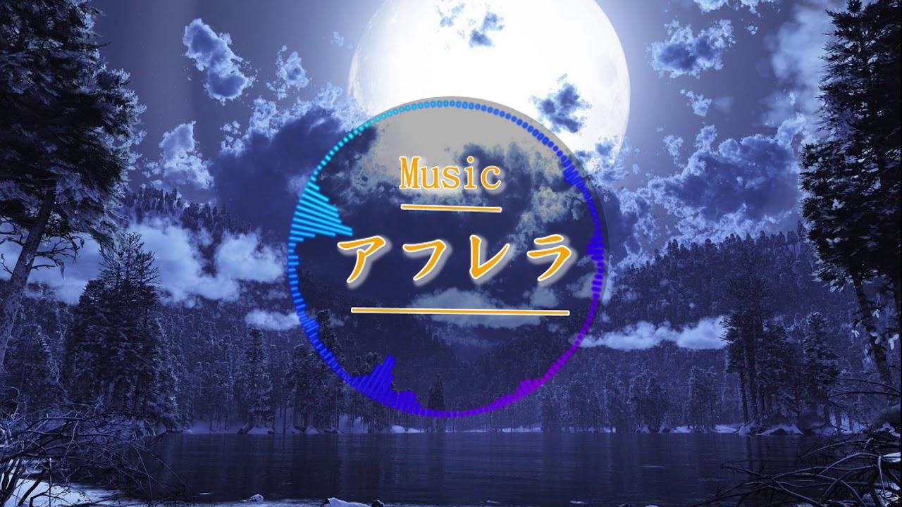 【好聽音樂】好聽 日系 No copyright music 無版權BGM 無版權音樂 免費音樂下載 | 歌名:アフレラ 作曲:森田交一 ...