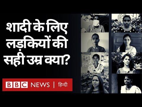 Marriage करने के लिए सही उम्र क्या है, क्या सोचती हैं India की लड़कियां? (BBC Hindi)