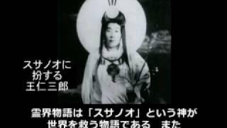 出口王仁三郎~水の化身~王�...