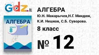 № 12- Алгебра 8 класс Макарычев
