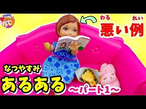 あるある 夏休みあるある ミキちゃんマキちゃん☆ケリーちゃん が良い例と悪い例にわかれて勉強やお部屋のお片付けをするよ♪ リカちゃん おもちゃ アニメ ゆらりママ