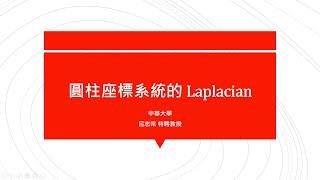 【教學影片】提要295:圓柱座標系統的Laplacian▕ 講師:中華大學土木系呂志宗教授