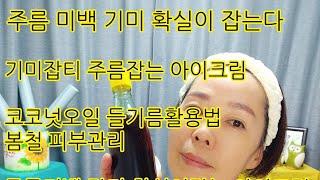 아이크림#주름잡티#미백까지#완벽히잡자#월드클래스오일#천…