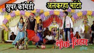 सुपर  कामेडी- दीपक महोबिया कृत लोकतिहार छुरिया की प्रस्तुति \\Cg Fok Culture Music Lok Tihar Chhuria