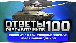 Ответы Разработчиков #100. Бронирование ИС-6 в 9.14, взводные