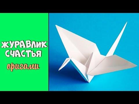 видео: Оригами Журавлик счастья Как сложить журавлика из бумаги