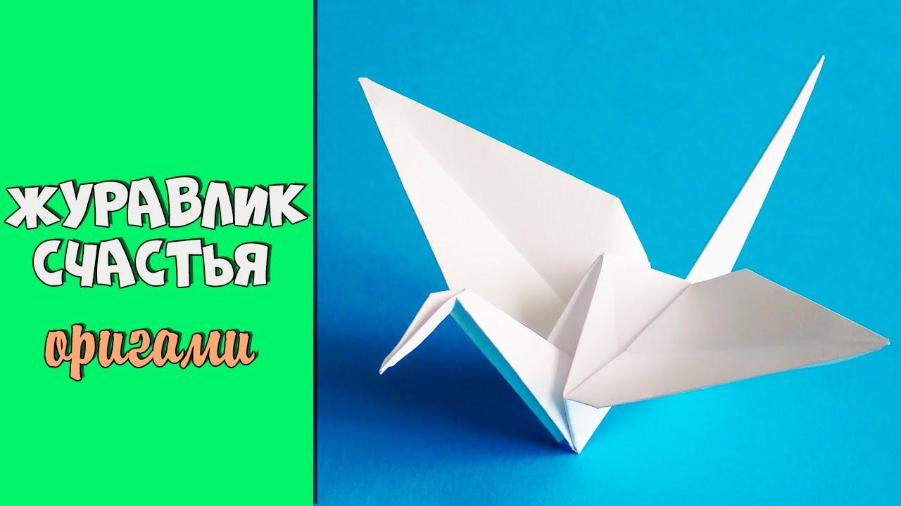 Оригами Журавлик счастья Как сложить журавлика из бумаги