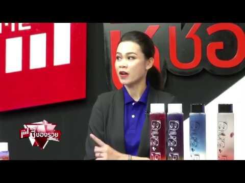 Blue-P Juice Bar Design| ชี้ช่องรวย 3/4 | อังคารที่ 21 พฤศจิกายน พ.ศ. 2560 | Smart SME