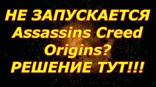 НЕ ЗАПУСКАЕТСЯ Assassins Creed Origins  ИСПРАВЛЯЕМ!!!