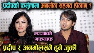 Pradeep Khadka को फर्मुलामा Anmol Kc सहमत होलान् ? प्रदीपले आघि सारे मज्जाको जुक्ती || Mazzako TV