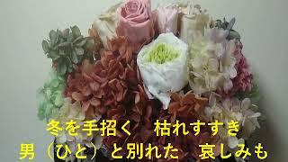 【新曲】おはぐろとんぼ ★城之内早苗 11/15日発売 (cover) ai haraishi