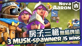 【Nova l Aaron 】房子三槍無腦套 3MUSK-BARBARIAN HUT DECK! OP 15 Win Spawner Deck!